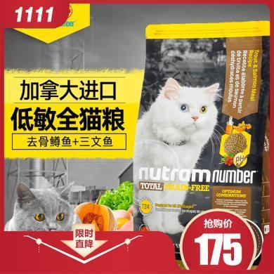 加拿大進口紐頓貓糧成貓幼貓糧1.5kg無谷低敏三文魚全貓期通用主糧T24
