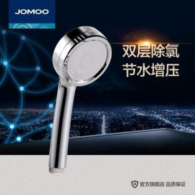 JOMOO手持花灑套裝增壓淋浴蓮蓬頭S130011-2B01-1.S130011-2B01-2