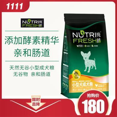 純皓天然無谷小型犬成犬寵物狗主糧泰迪貴賓成年犬通用型狗糧2.7kg