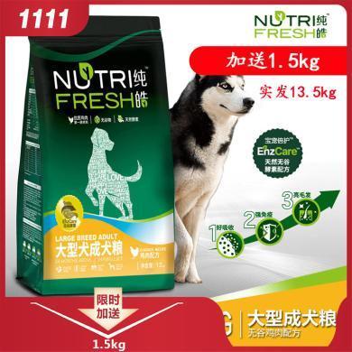 純皓天然糧無谷大型犬成犬成年狗主糧薩摩耶金毛德牧狗糧12kg加送1.5kg