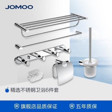 Jomoo浴?#19994;?#26438; 卫浴用品 卫生间挂件浴室挂件6件套939411-1C-1