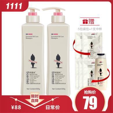 阿道夫洗发水套装 洗发乳液两支装500g中瓶装套装四款任选