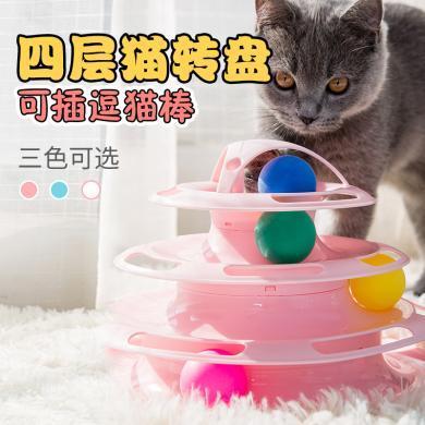 麦顿猫玩具转盘球三层四层轨道?#22909;?#26834;宠物猫咪小猫幼猫玩具球用品