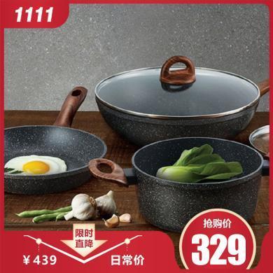 樂扣樂扣大理石鍋陶瓷涂層麥飯石炒鍋三件套LBU1305S01-OCH
