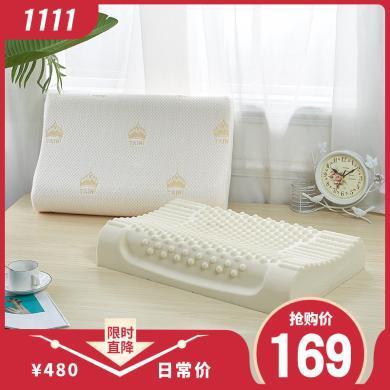 【到手价169】泰嗨(TAIHI)泰国原装进口天然乳胶颗粒按摩枕成人护颈椎枕头枕芯乳胶枕