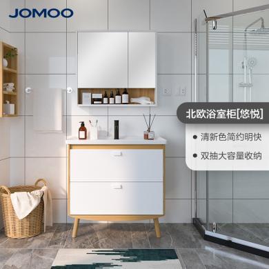 JOMOO九牧北欧风格现代落地式浴室柜A1257系列套装