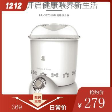 小白熊奶瓶消毒鍋帶烘干HL-0870