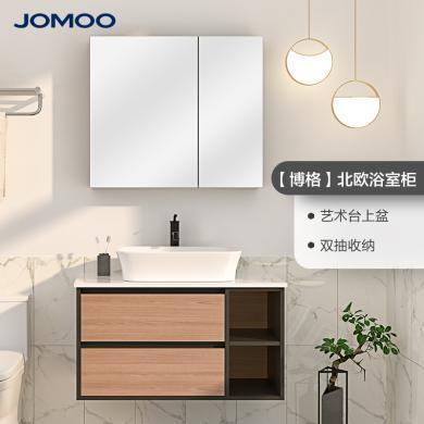 JOMOO九牧北欧风现代台上盆式浴室柜A2275系列套装