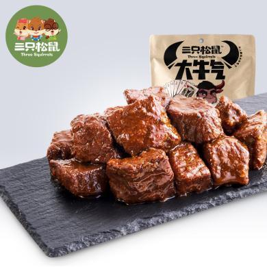 【支持購物卡】【三只松鼠_大牛氣_港燒牛肉88g】牛肉干食品小吃風干熟食肉脯