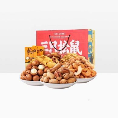 【三只松鼠_坚果大礼包1393g/7袋】零食每日坚果干果混合送礼礼盒