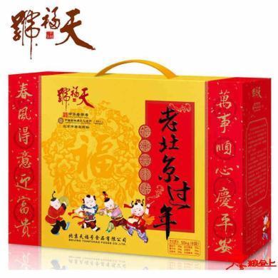 天福号 老北京过年熟食礼盒1550g 大礼包 北京特产 真空包装 酱肘子 酱鸡等