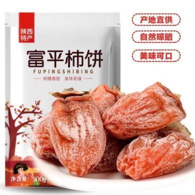 【柿柿如意】正宗富平柿餅 獨立包裝 自然降霜 農家自制 吊餅柿子餅