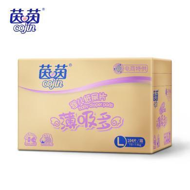 茵茵薄吸多嬰兒紙尿片大碼L104片男女通用超薄透氣尿不濕