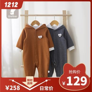 威爾貝魯新生嬰兒兒衣服秋冬套裝長袖純棉男女寶寶針織前開連帽哈衣連體衣