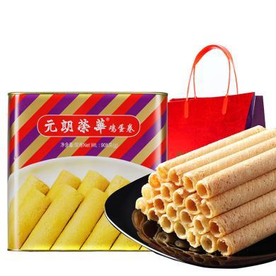 元朗荣华?#27490;?#40481;蛋卷饼干糕点特色礼盒早餐零食小吃908g