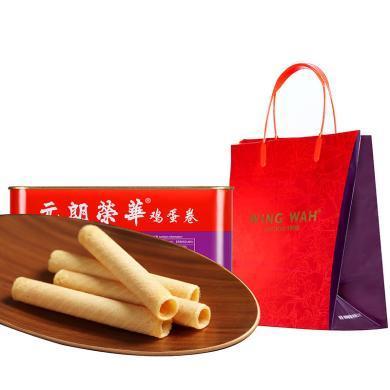 元朗荣华鸡蛋卷零食礼盒广东特产休闲零食糕点点心450g