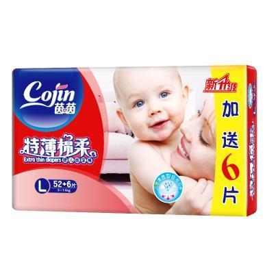 茵茵新特薄棉柔紙尿褲加送裝L58片大號嬰兒超薄透氣寶寶尿不濕