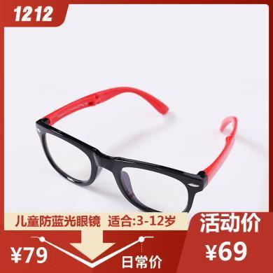 kk树儿童防蓝光眼镜男女宝宝小孩玩电脑看手机平光护目镜保护眼睛  KQ19061  包邮