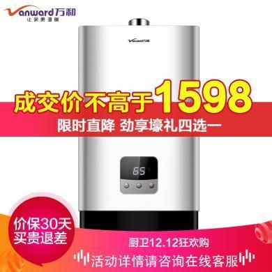 万和热水器JSQ22-11N10智能恒温热水器强排式燃气热水器天然气热水器液化气热水器