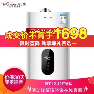 万和热水器JSG24-12ETP81浴室热水器室内浴室安装热水器天然气热水器液化气热水器