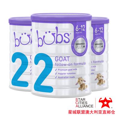 【支持購物卡】3罐*澳洲Bubs 貝兒羊奶粉二段(6-12個月)嬰幼兒寶寶奶粉800g /罐 澳洲空運直郵