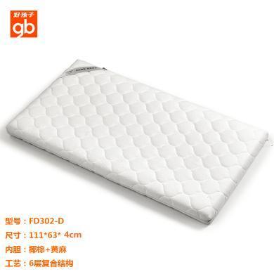 好孩子嬰兒床墊黃麻椰棕透氣兒童床墊可拆洗嬰幼兒寶寶床墊FD302-D