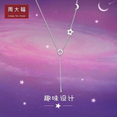 周大福首飾星月交輝時尚925銀項鏈套鏈吊墜AB39111