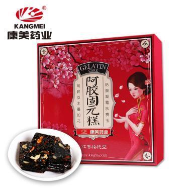 康美药业 阿胶固元糕  红枣枸杞型  450g  盒装
