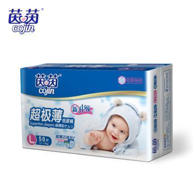 茵茵超極薄紙尿褲單包裝L50片寶寶大碼尿不濕干爽透氣