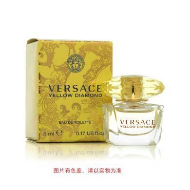【支持購物卡】Versace范思哲幻影金鉆/黃鉆/黃水晶女士香水EDT 5mlQ版小樣 無噴頭