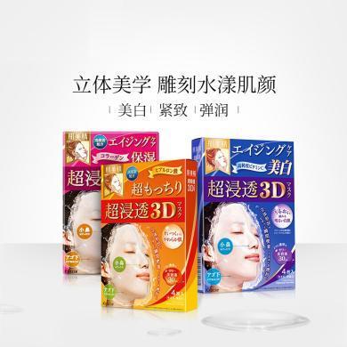 【支持購物卡】日本Kanebo嘉娜寶kracie肌美精3D面膜 藍色+橙色+粉色 組合裝4片*3