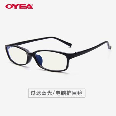 OYEA眼鏡輻射手機電腦藍光鏡全框男女款輕盈游戲平光鏡成品小框
