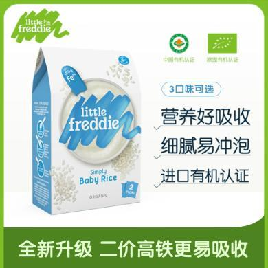 小皮 歐洲進口嬰幼兒大米粉160g 強化鈣鐵鋅 寶寶米糊