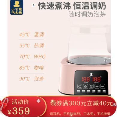小白熊調奶器多功能嬰兒恒溫水壺沖奶器溫奶暖奶器0.8L HL-0856