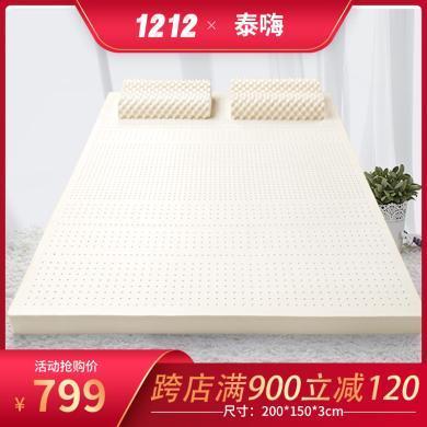 【貴就賠】【 支持購物卡】雙12爆款,泰嗨(TAIHI)泰國原裝進口天然乳膠床墊定制床墊單雙人可折疊榻榻米墊
