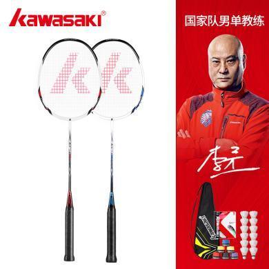 Kawasaki/川崎羽毛球拍雙拍正品碳素耐用型超輕成人羽毛球球拍套裝