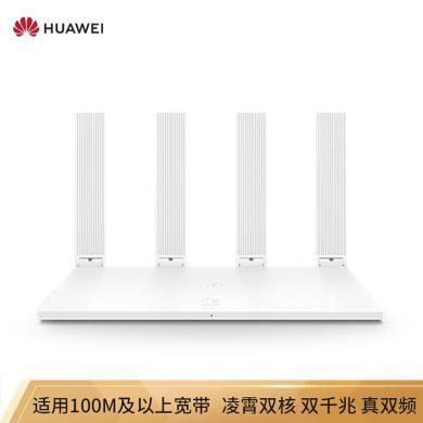 華為 (HUAWEI) WS5200 增強版雙千兆路由器 1200M雙頻wifi 無線家用穿墻 5G雙頻智能無線路由 高速路由 IPv6