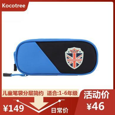 kk树韩国kk树小学生笔袋?#20449;?#31461;大容量儿童文具盒笔袋分层简约笔袋   KQ14081   包邮