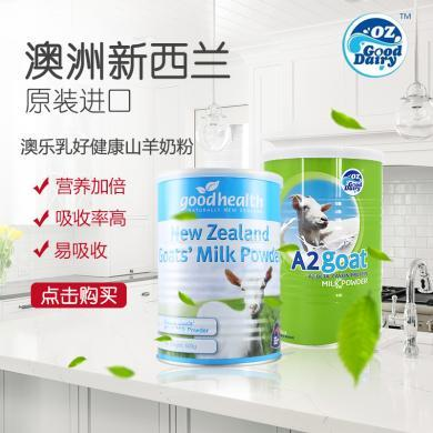 山羊奶粉组合(澳洲奶粉1罐临期特价2020年7月+新西兰奶粉1罐)