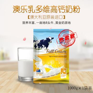 澳洲澳乐乳多维高钙奶粉1kg/袋新包装新日期(澳洲最大制药生产企业出品)  顺丰直邮