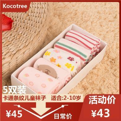 kk樹寶寶中筒襪春秋男女童棉襪盒裝可愛卡通條紋兒童襪子7-9歲5  KQ16039 包郵