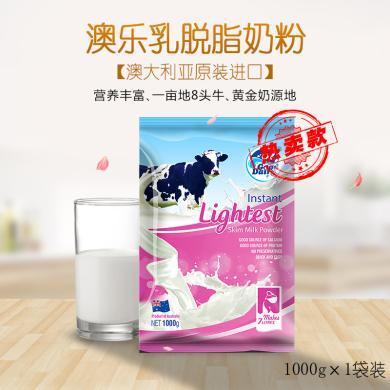 新包装新日期澳洲澳乐乳脱脂奶粉1kg/袋学生女士中老年奶粉(澳洲最大制药生产企业出品)  顺丰直邮