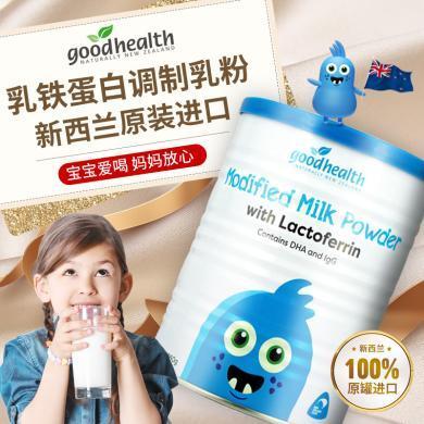 新西蘭原裝進口Goodhealth好健康乳鐵蛋白調制乳粉260g/罐張柏芝同款  順豐直郵