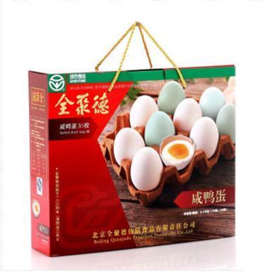 全聚德 熟食禮盒鴨蛋禮盒 咸鴨蛋(70g*30枚)流油 北京特產