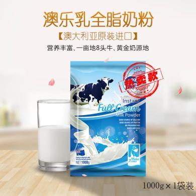 澳洲OZ Gooddairy澳樂乳全脂奶粉1kg/袋兒童青少年早餐奶新日期新包裝