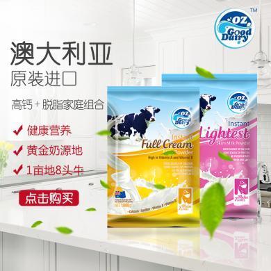 澳洲 澳乐乳奶粉组合(脱脂+高钙)(澳洲最大制药生产企业出品)  顺丰直邮