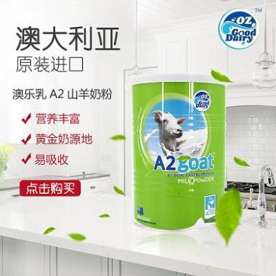 澳洲OZ Gooddairy澳樂乳A2山羊奶粉 400克/罐