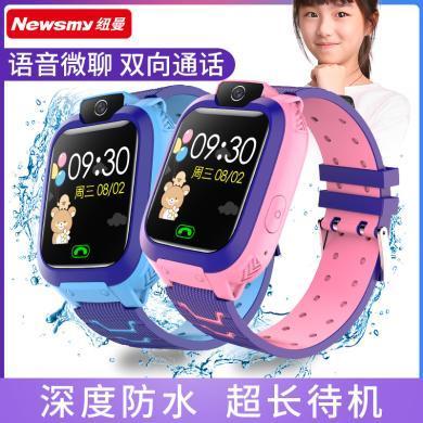 纽曼(Newsmy) Q5 儿童手表儿童智能电话手表学生可爱防水多功能定位跟踪手机男女孩拍照触摸屏  移动版 深度防水+拍照定位微聊+长待机