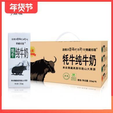 青藏祁蓮牦牛奶 零添加安全營養250ml×8盒/箱