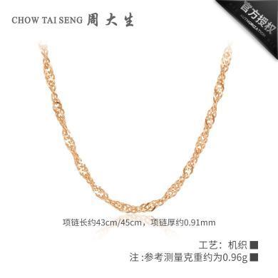 周大生18K金項鏈女新款750玫瑰金水波紋鎖骨鏈素鏈彩金項鏈女